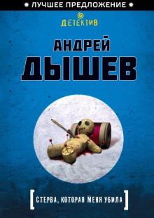 Обложка книги  - Стерва, которая меня убила