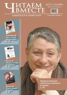 Обложка книги  - Читаем вместе. Навигатор в мире книг №8-9 (73-74) 2012