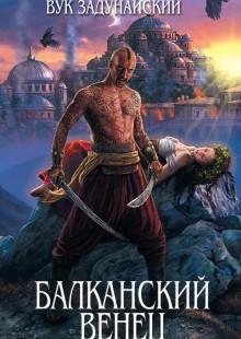 Обложка книги  - Балканский венец