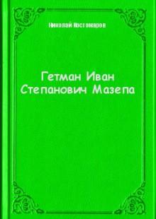 Обложка книги  - Гетман Иван Степанович Мазепа