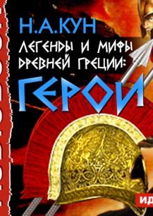 Обложка книги  - Легенды и мифы древней Греции. Герои