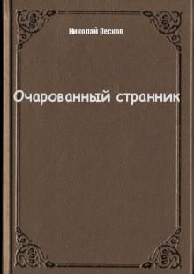 Обложка книги  - Очарованный странник