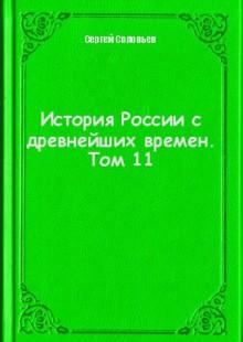 Обложка книги  - История России с древнейших времен. Том 11