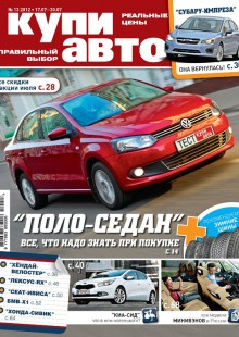 Обложка книги  - Журнал «Купи авто» №13/2012