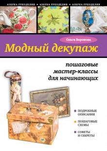 Обложка книги  - Модный декупаж: пошаговые мастер-классы для начинающих