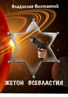 Обложка книги  - Жетон Всевластия