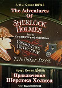 Обложка книги  - Приключения Шерлока Холмса / The Adventures Of Sherlock Holmes. Collection