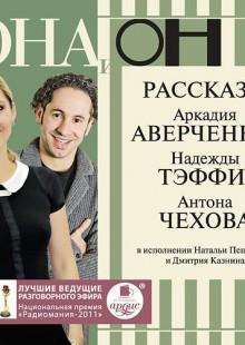 Обложка книги  - Она и он. Рассказы