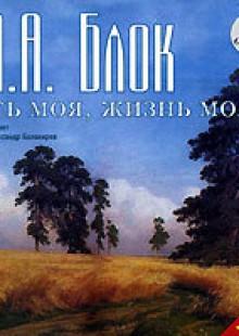 Обложка книги  - Русь моя, жизнь моя. Стихи и поэмы