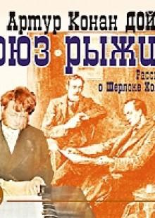 Обложка книги  - Союз рыжих. Рассказы о Шерлоке Холмсе