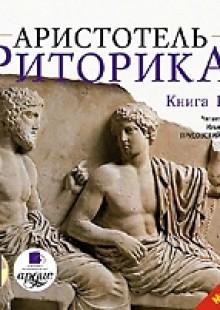 Обложка книги  - Риторика. Книга 1