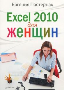 Обложка книги  - Excel 2010 для женщин