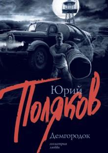 Обложка книги  - Демгородок