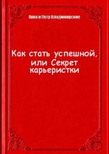 Обложка книги  - Как стать успешной, или Секрет карьеристки
