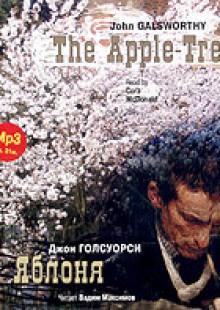 Обложка книги  - Яблоня / The Apple-Tree