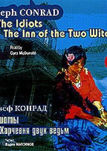 Обложка книги  - Идиоты. Харчевня двух ведьм / Conrad, Joseph. The Idiots. The Inn of the Two Witches