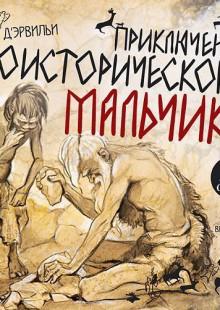 Обложка книги  - Приключения доисторического мальчика