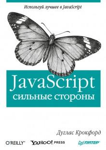 Обложка книги  - JavaScript: сильные стороны