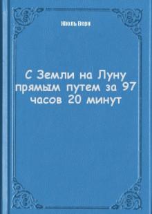 Обложка книги  - С Земли на Луну прямым путем за 97 часов 20 минут