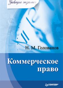 Обложка книги  - Коммерческое право