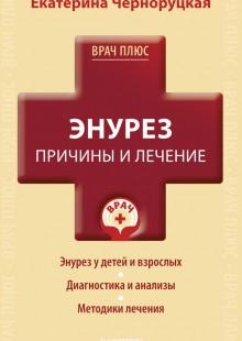 Обложка книги  - Энурез. Причины и лечение