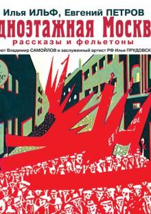 Обложка книги  - Одноэтажная Москва. Рассказы и фельетоны