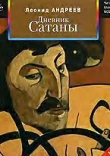 Обложка книги  - Дневник Сатаны