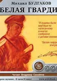Обложка книги  - Белая гвардия