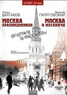 Обложка книги  - Москва краснокаменная. Очерки и рассказы