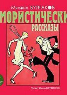 Обложка книги  - Юмористические рассказы