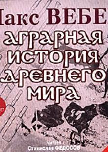 Обложка книги  - Аграрная история Древнего мира
