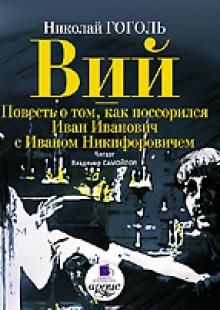 Обложка книги  - Вий. Повесть о том, как поссорился Иван Иванович с Иваном Никифоровичем