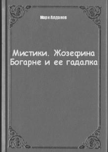Обложка книги  - Мистики. Жозефина Богарне и ее гадалка