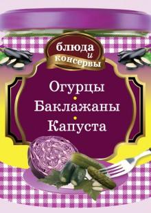 Обложка книги  - Огурцы. Баклажаны. Капуста
