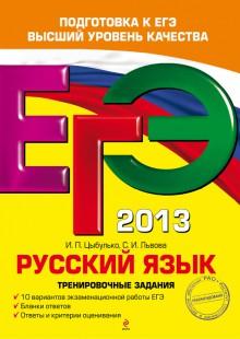Обложка книги  - ЕГЭ 2013. Русский язык. Тренировочные задания