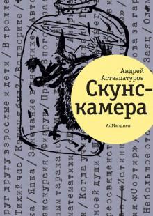 Обложка книги  - Скунскамера
