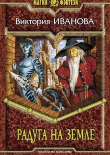 Обложка книги  - Радуга на земле