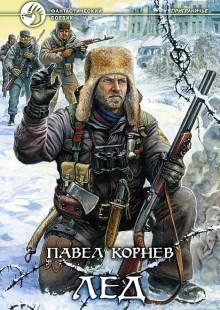 Обложка книги  - Лед