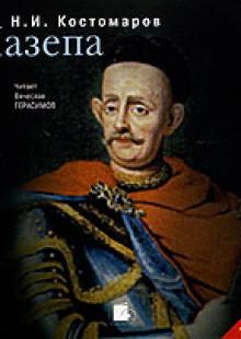 Обложка книги  - Мазепа