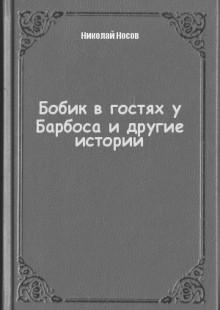Обложка книги  - Бобик в гостях у Барбоса и другие истории