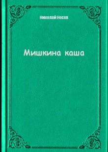 Обложка книги  - Мишкина каша