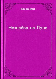 Обложка книги  - Незнайка на Луне