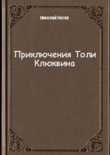 Обложка книги  - Приключения Толи Клюквина