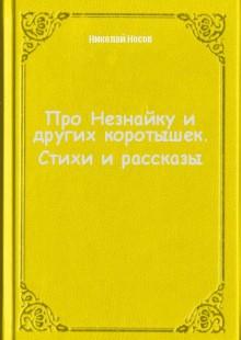 Обложка книги  - Про Незнайку и других коротышек. Стихи и рассказы