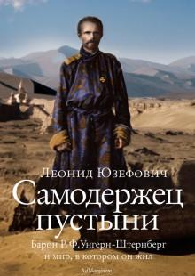 Обложка книги  - Самодержец пустыни