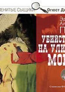 Обложка книги  - Убийства на улице Морг