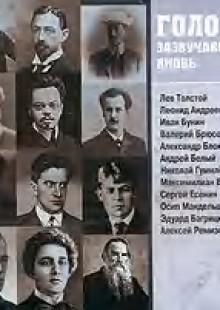 Обложка книги  - Голоса, зазвучавшие вновь. Записи 1908-1950 годов