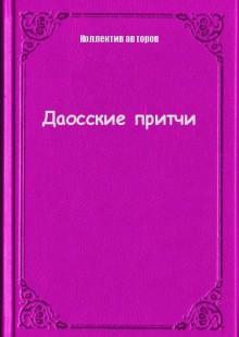 Обложка книги  - Даосские притчи