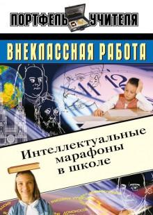 Обложка книги  - Интеллектуальные марафоны в школе. 5-11 классы