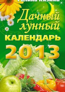 Обложка книги  - Дачный лунный календарь на 2013 год